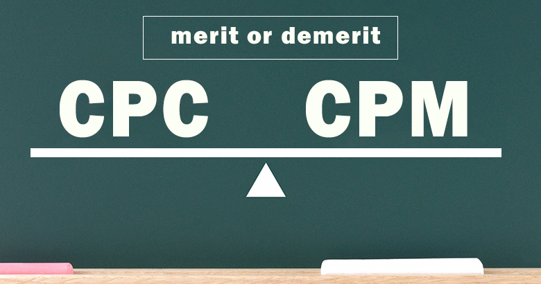 CPC課金とCPM課金のメリット・デメリット、出稿時の注意点