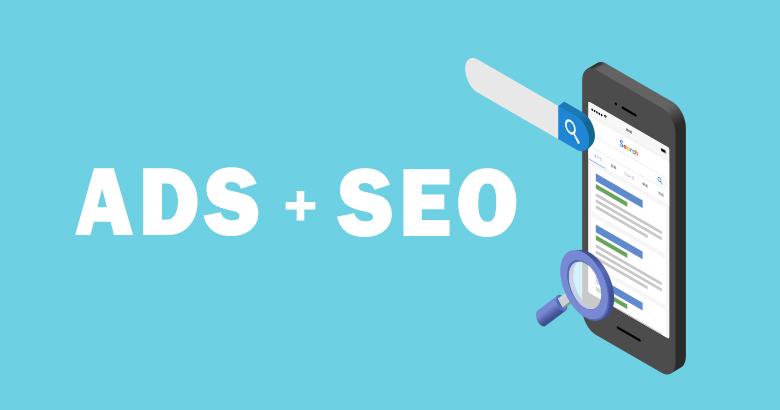 リスティング広告とSEO対策を併用すれば、より効率的に集客できる!